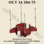 Подвеска жесткая на сдвоенных лапах Дн 820 - 1420 мм. Исполнение 2 ОСТ 34 286-75