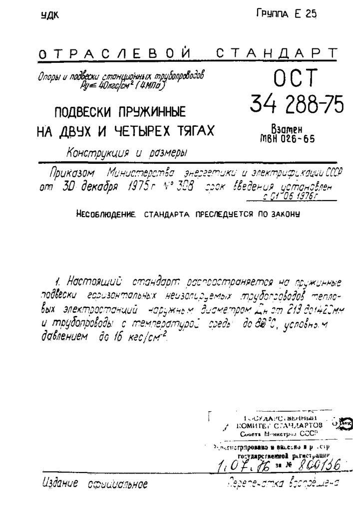 Подвески пружинные на двух и четырех тягах ОСТ 34 288-75 стр.1
