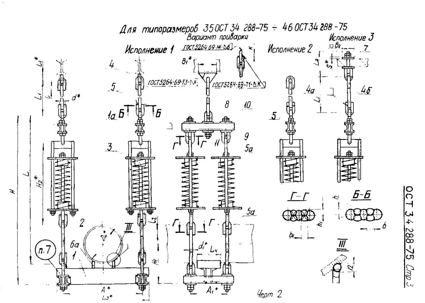 Подвески пружинные на двух и четырех тягах ОСТ 34 288-75 стр.3