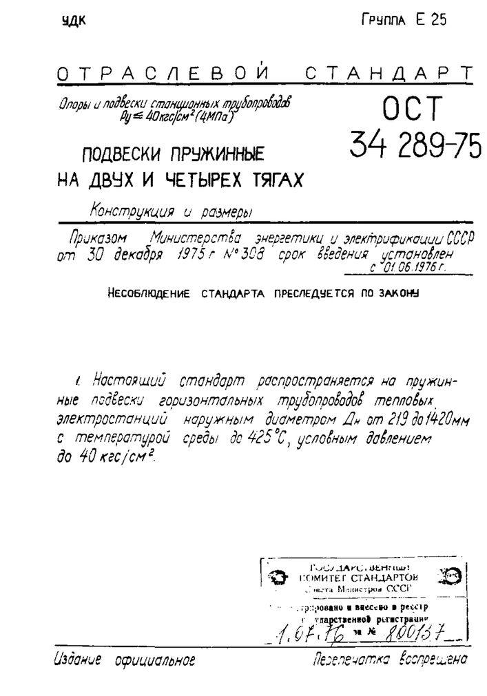 Подвески пружинные на двух и четырех тягах ОСТ 34 289-75 стр.1