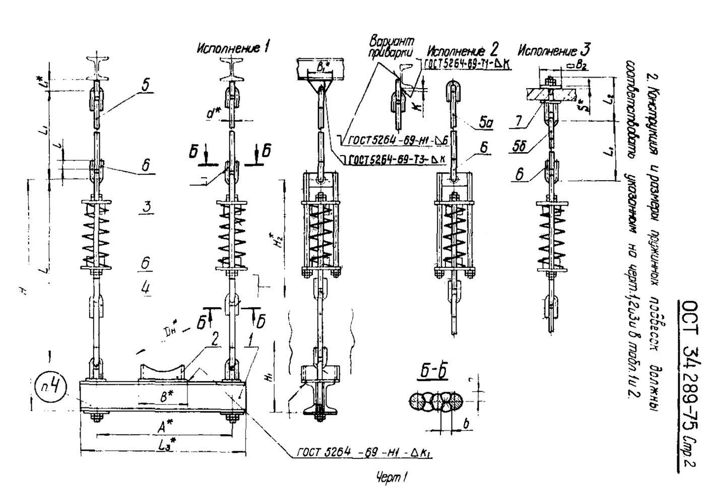 Подвески пружинные на двух и четырех тягах ОСТ 34 289-75 стр.2