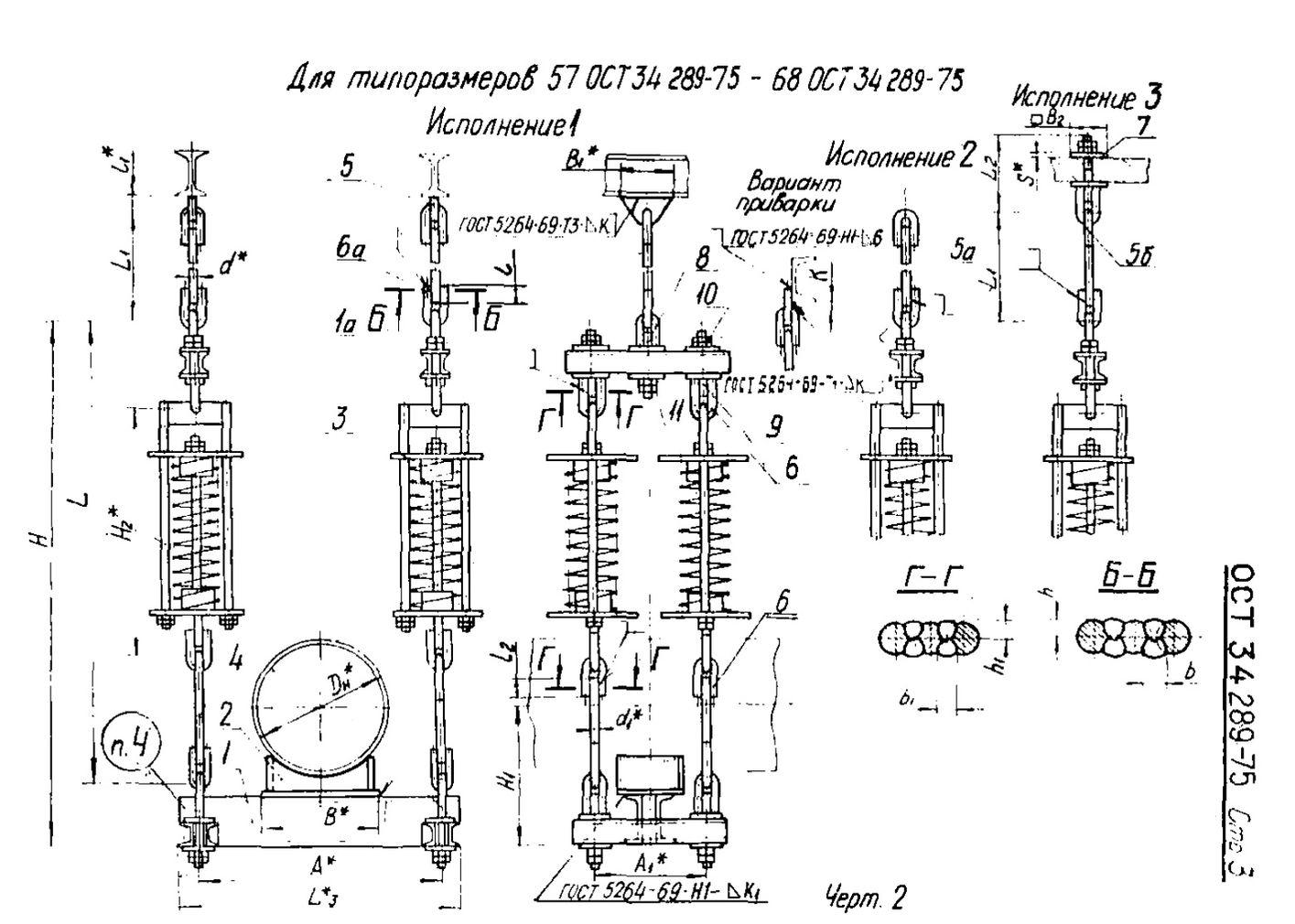 Подвески пружинные на двух и четырех тягах ОСТ 34 289-75 стр.3