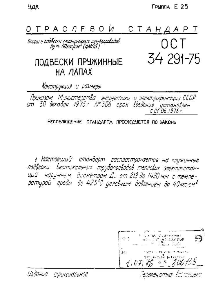 Подвески пружинные на лапах ОСТ 34 291-75 стр.1