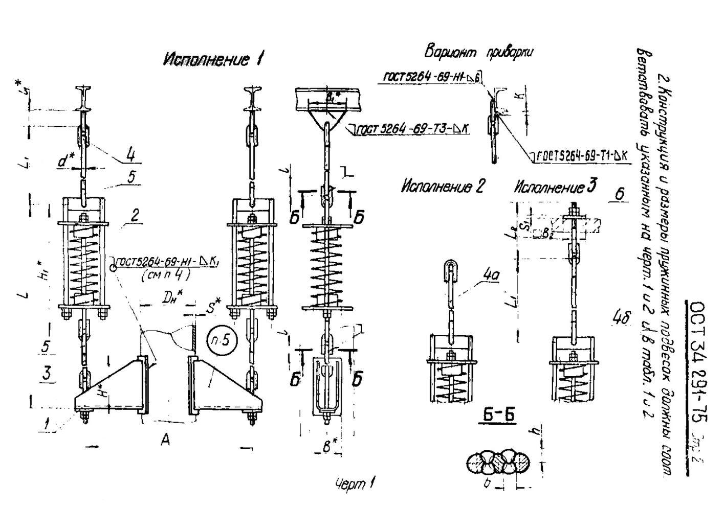 Подвески пружинные на лапах ОСТ 34 291-75 стр.2