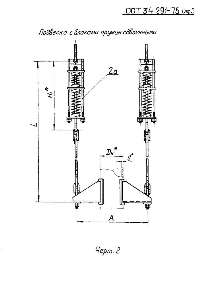 Подвески пружинные на лапах ОСТ 34 291-75 стр.3