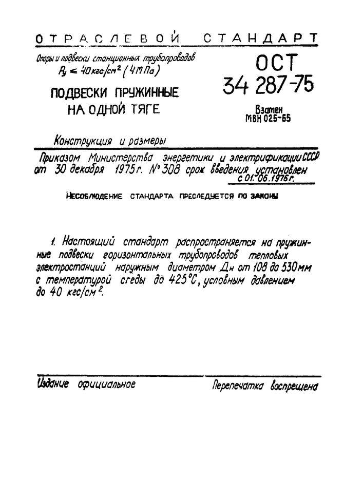 Подвески пружинные на одной тяге ОСТ 34 287-75 стр.1