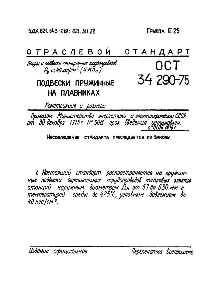 Подвески пружинные на плавниках ОСТ 34 290-75 стр.1