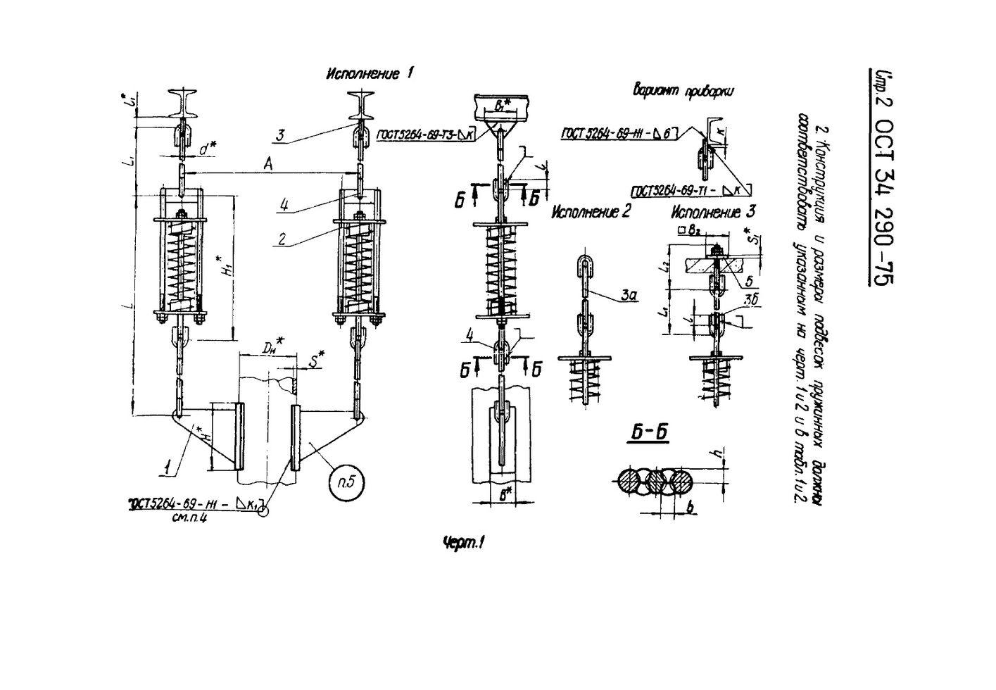 Подвески пружинные на плавниках ОСТ 34 290-75 стр.2