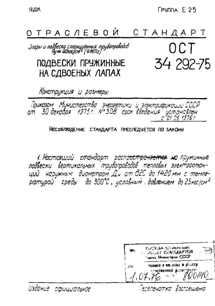 Подвески пружинные на сдвоенных лапах ОСТ 34 292-75 стр.1