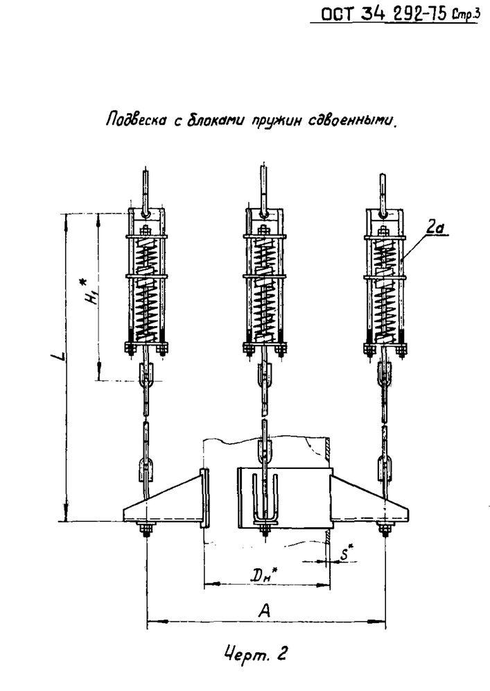 Подвески пружинные на сдвоенных лапах ОСТ 34 292-75 стр.3