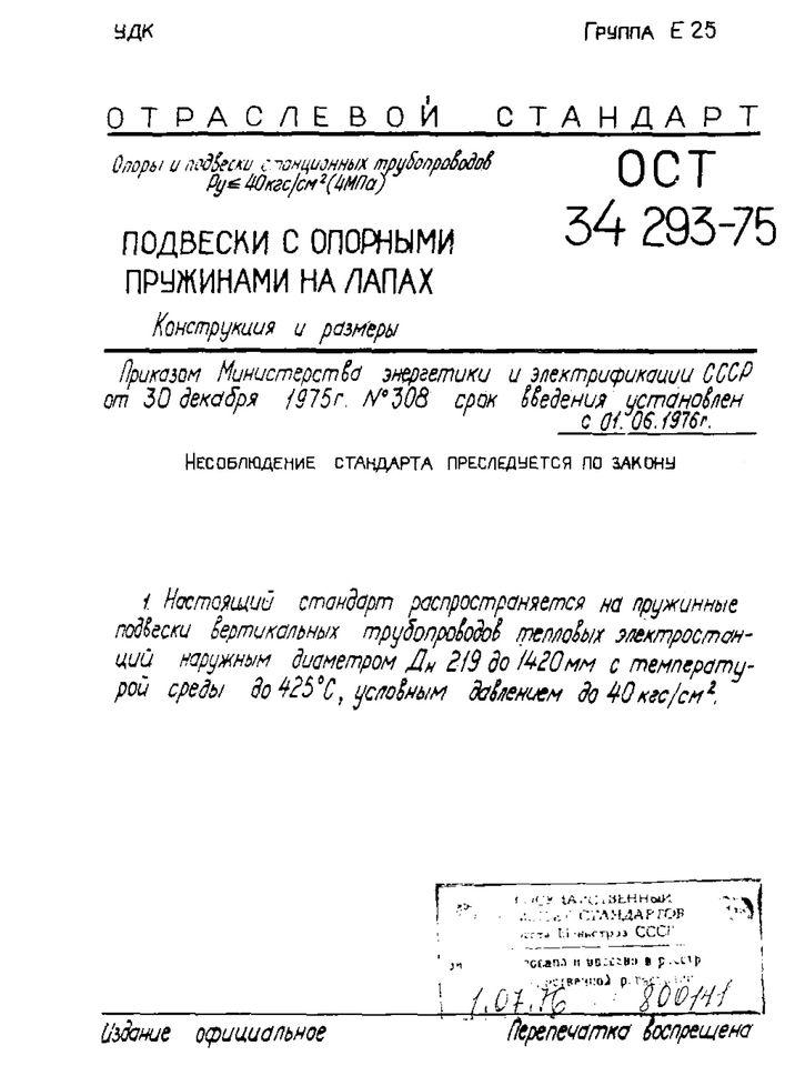 Подвески с опорными пружинами на лапах ОСТ 34 293-75 стр.1