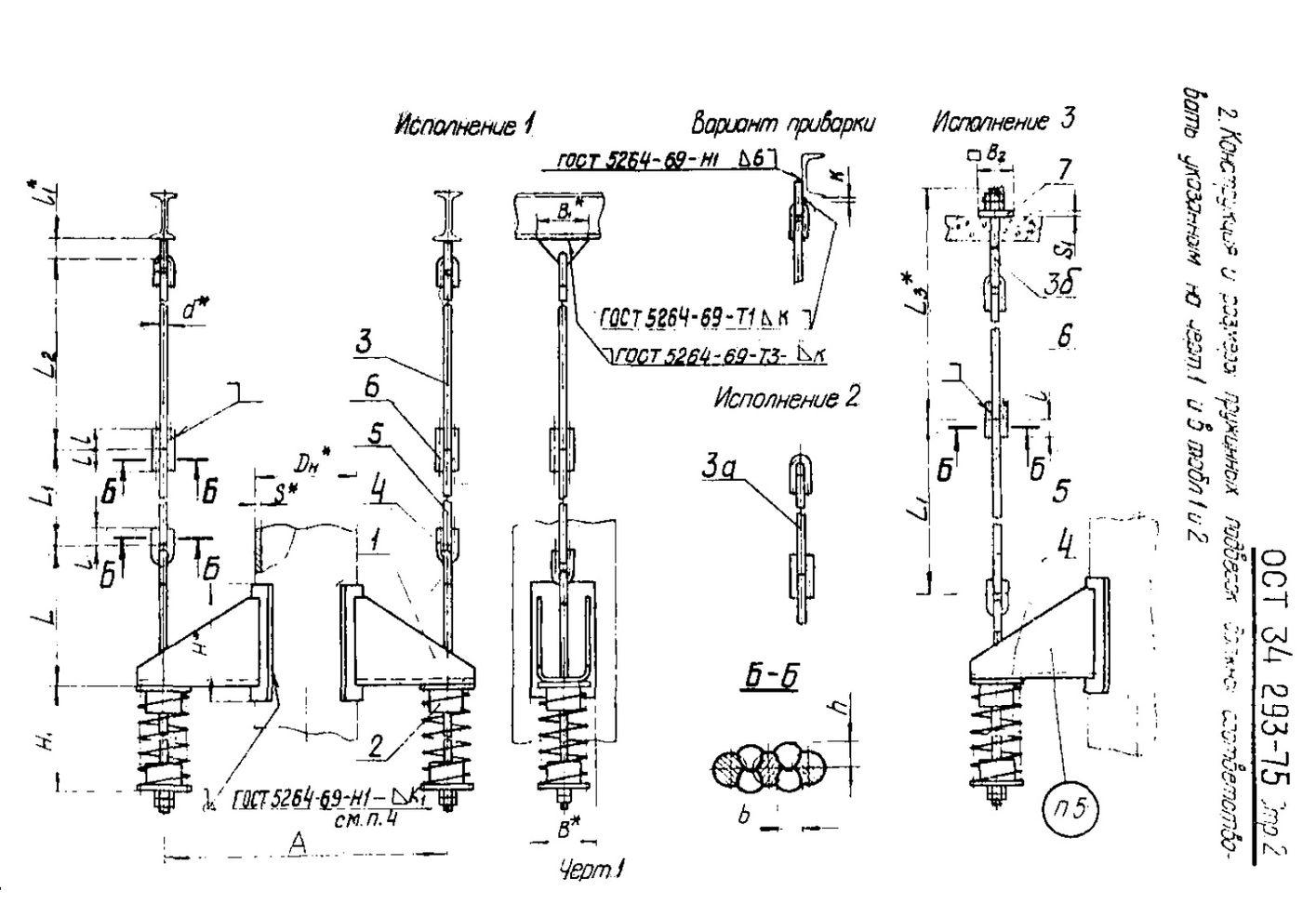 Подвески с опорными пружинами на лапах ОСТ 34 293-75 стр.2