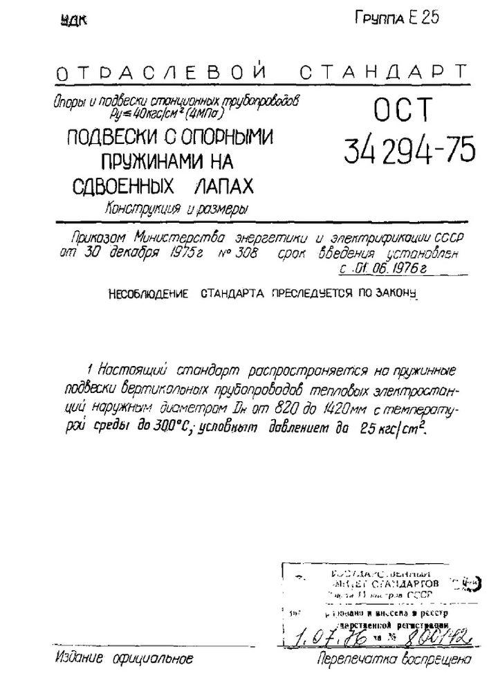 Подвески с опорными пружинами на сдвоенных лапах ОСТ 34 294-75 стр.1