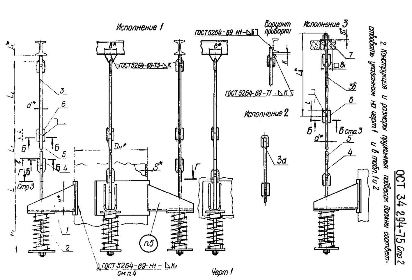 Подвески с опорными пружинами на сдвоенных лапах ОСТ 34 294-75 стр.2