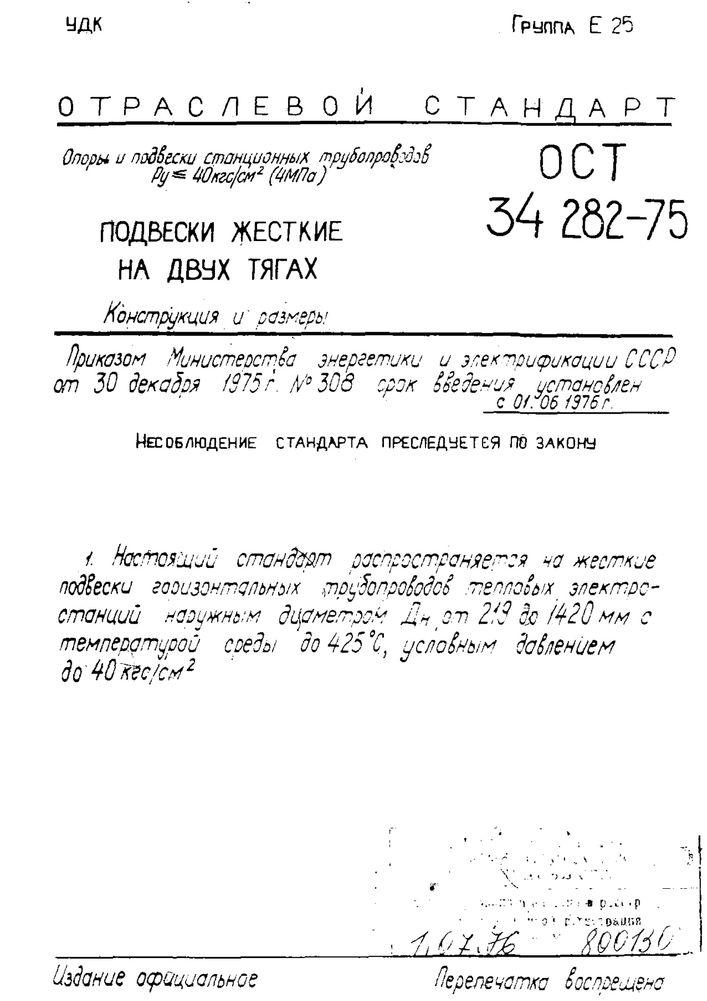 Подвески жесткие на двух тягах ОСТ 34 282-75 стр.1
