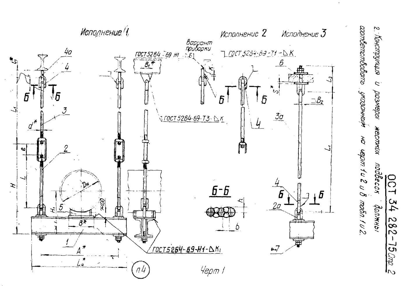 Подвески жесткие на двух тягах ОСТ 34 282-75 стр.2