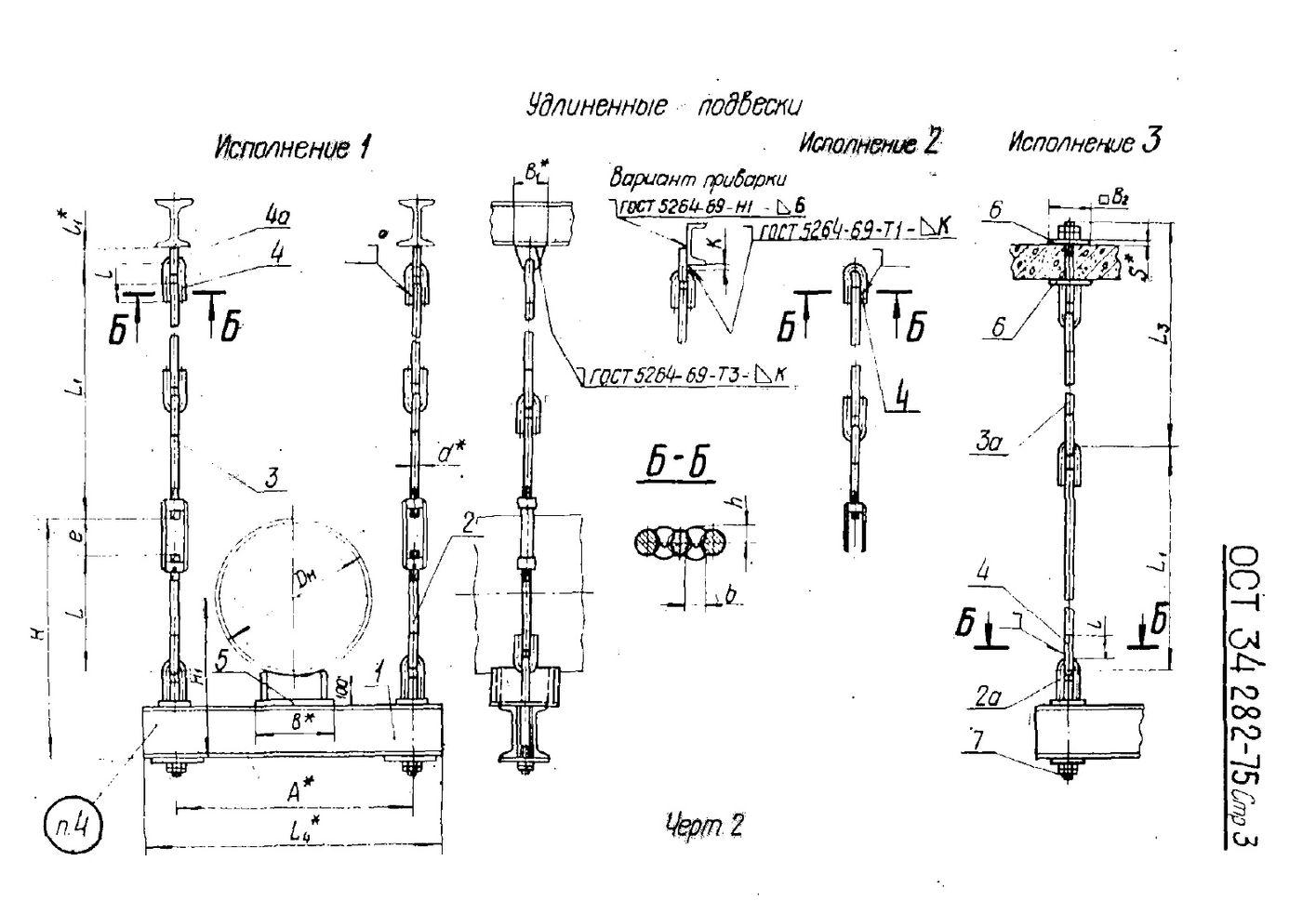 Подвески жесткие на двух тягах ОСТ 34 282-75 стр.3