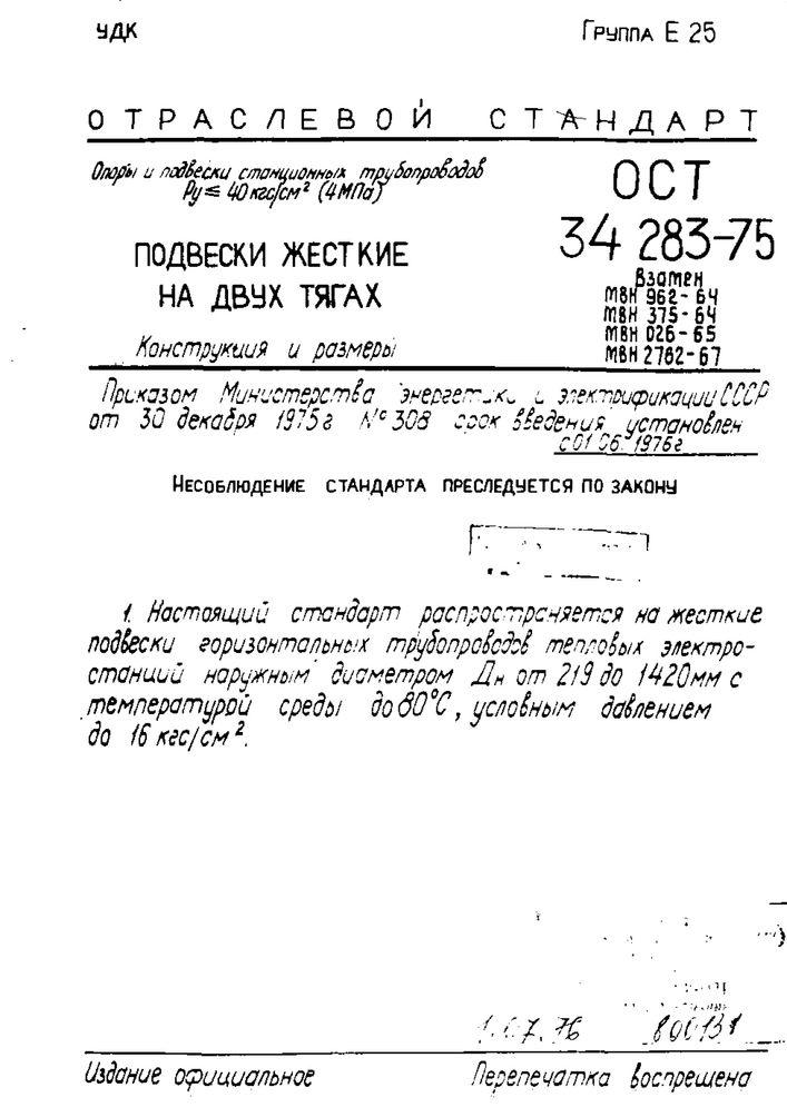 Подвески жесткие на двух тягах ОСТ 34 283-75 стр.1