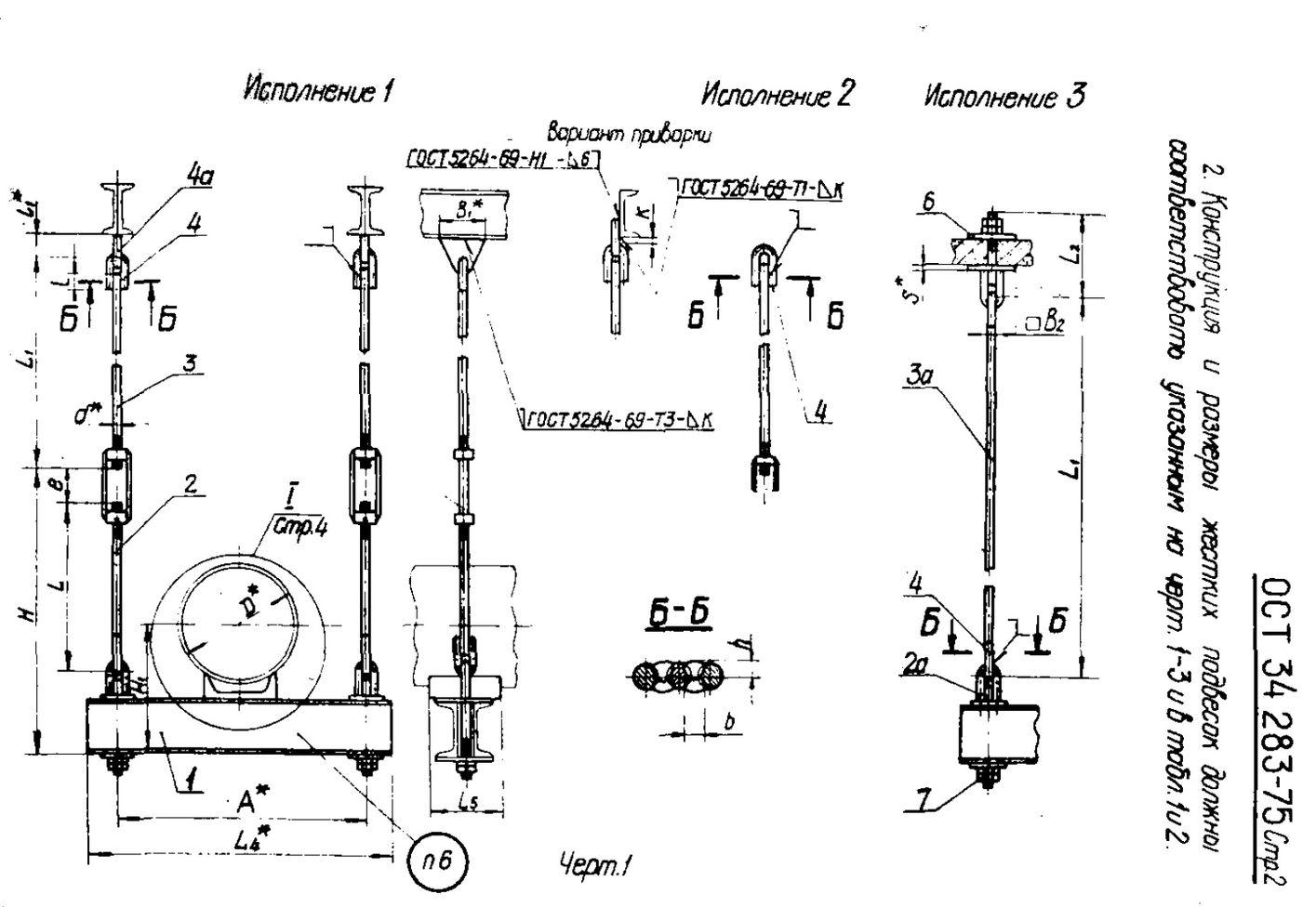 Подвески жесткие на двух тягах ОСТ 34 283-75 стр.2