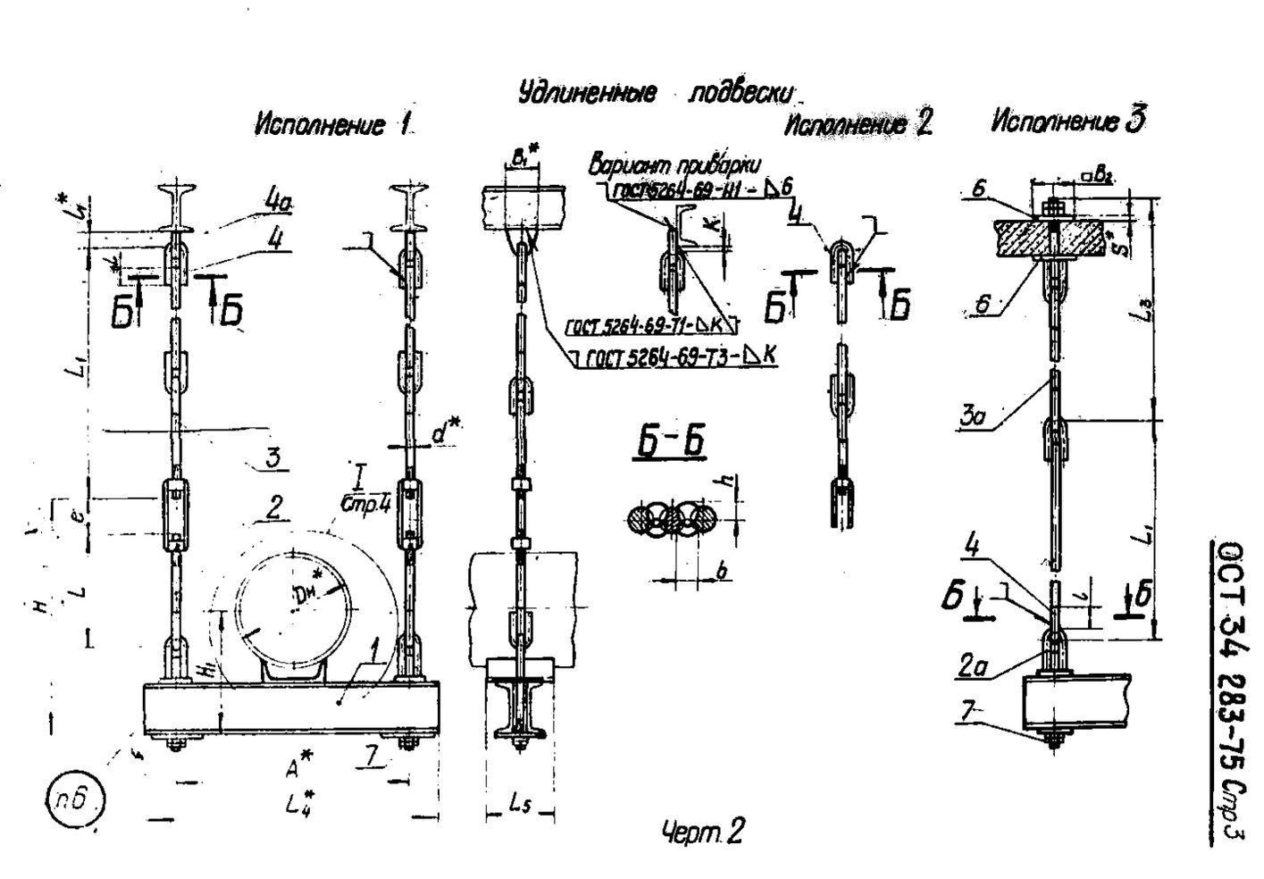 Подвески жесткие на двух тягах ОСТ 34 283-75 стр.3