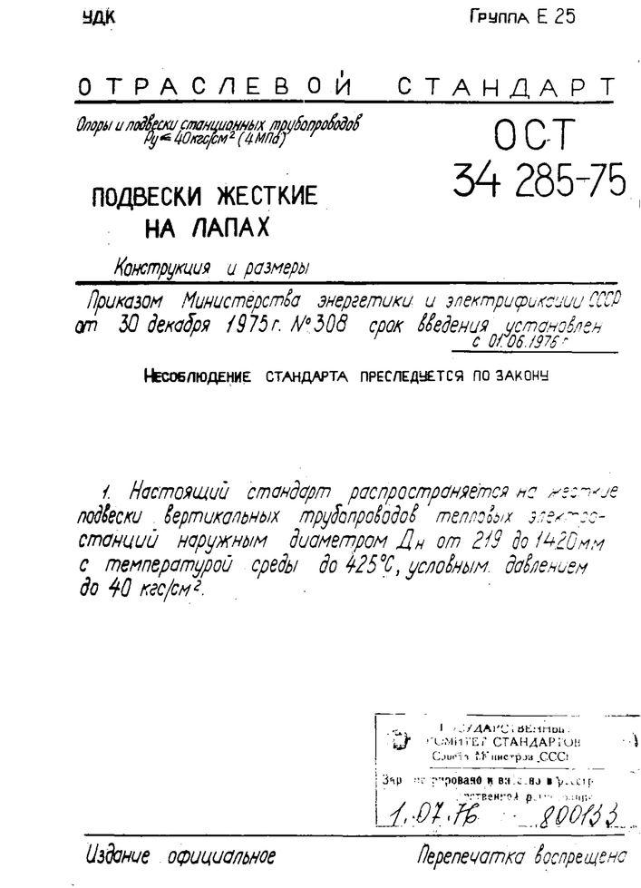 Подвески жесткие на лапах ОСТ 34 285-75 стр.1