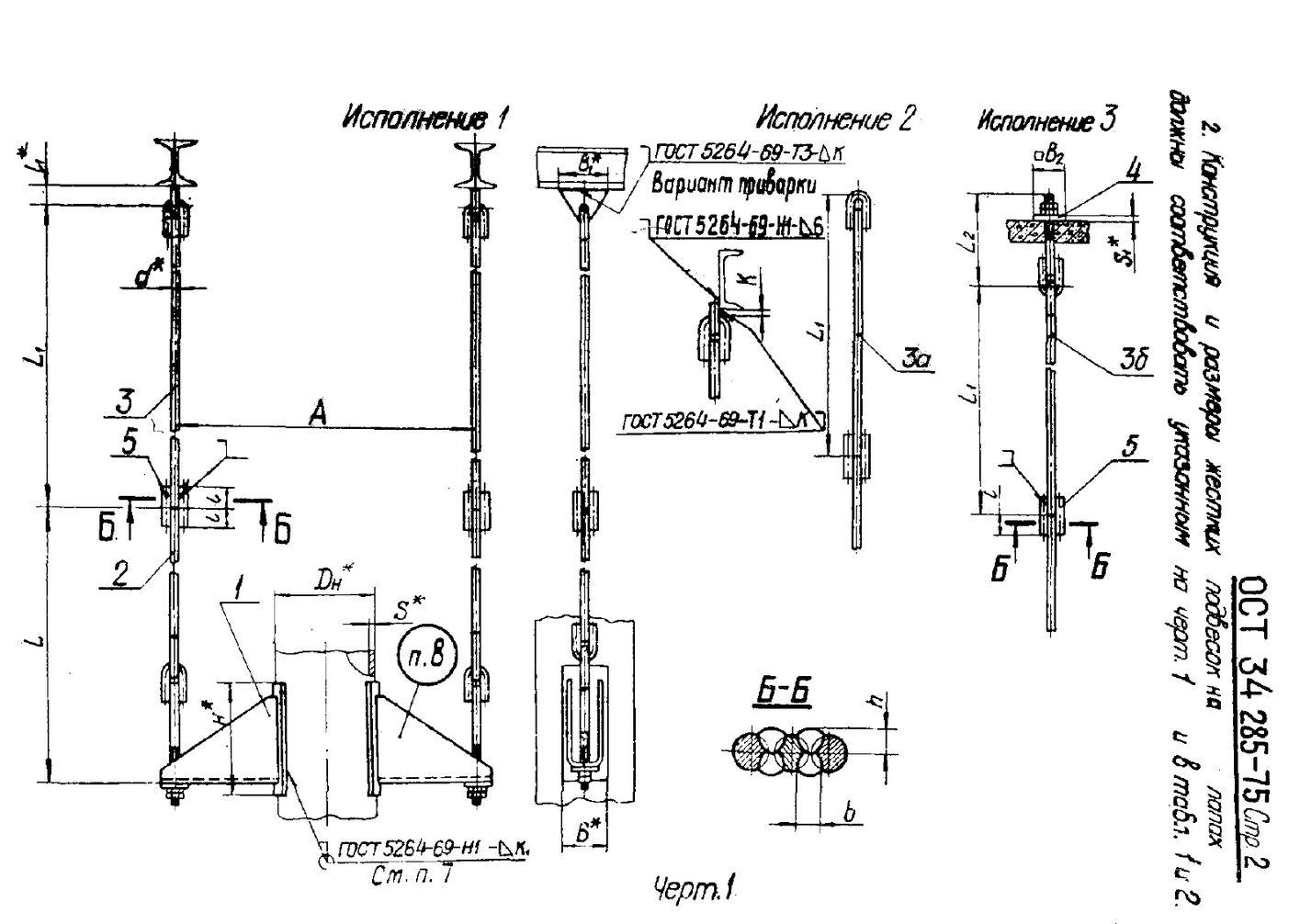 Подвески жесткие на лапах ОСТ 34 285-75 стр.2