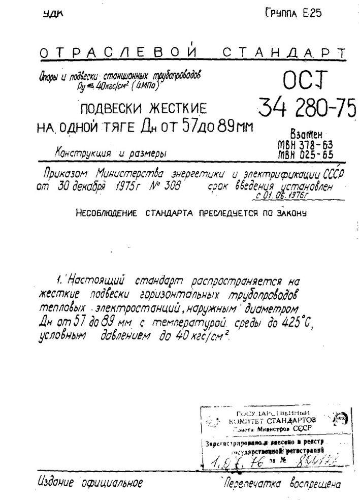 Подвески жесткие на одной тяге Дн от 57 до 89 мм ОСТ 34 280-75 стр.1
