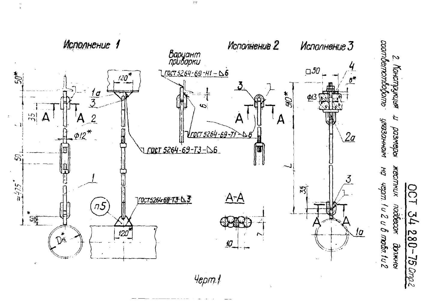 Подвески жесткие на одной тяге Дн от 57 до 89 мм ОСТ 34 280-75 стр.2