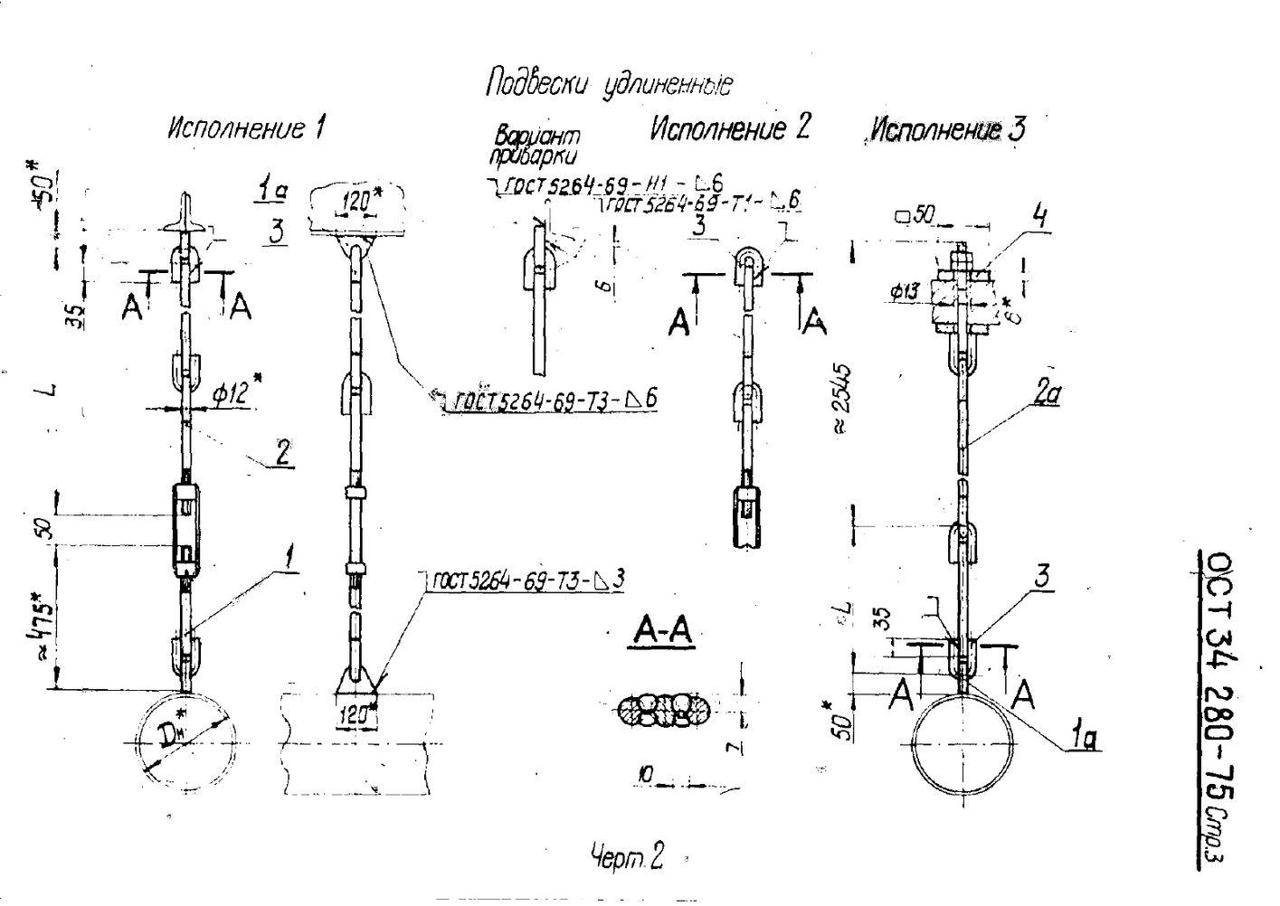 Подвески жесткие на одной тяге Дн от 57 до 89 мм ОСТ 34 280-75 стр.3