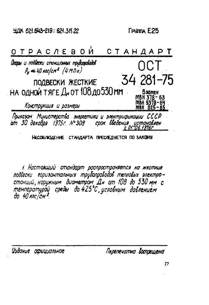 Подвески жесткие на одной тяге ОСТ 34 281-75 стр.1