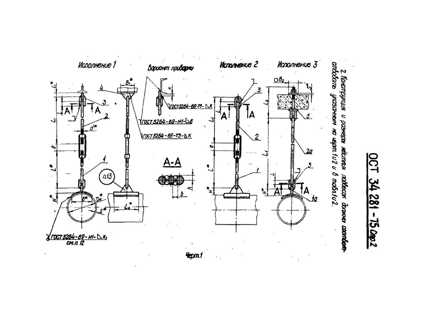 Подвески жесткие на одной тяге ОСТ 34 281-75 стр.2