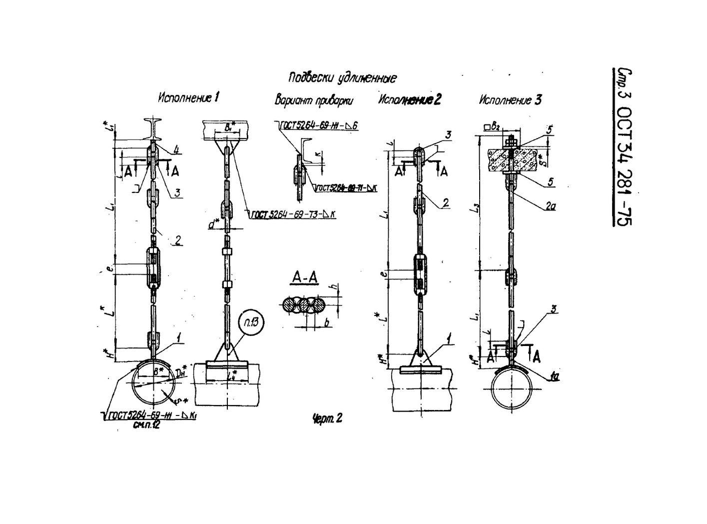 Подвески жесткие на одной тяге ОСТ 34 281-75 стр.3