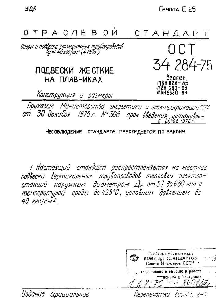 Подвески жесткие на плавниках ОСТ 34 284-75 стр.1