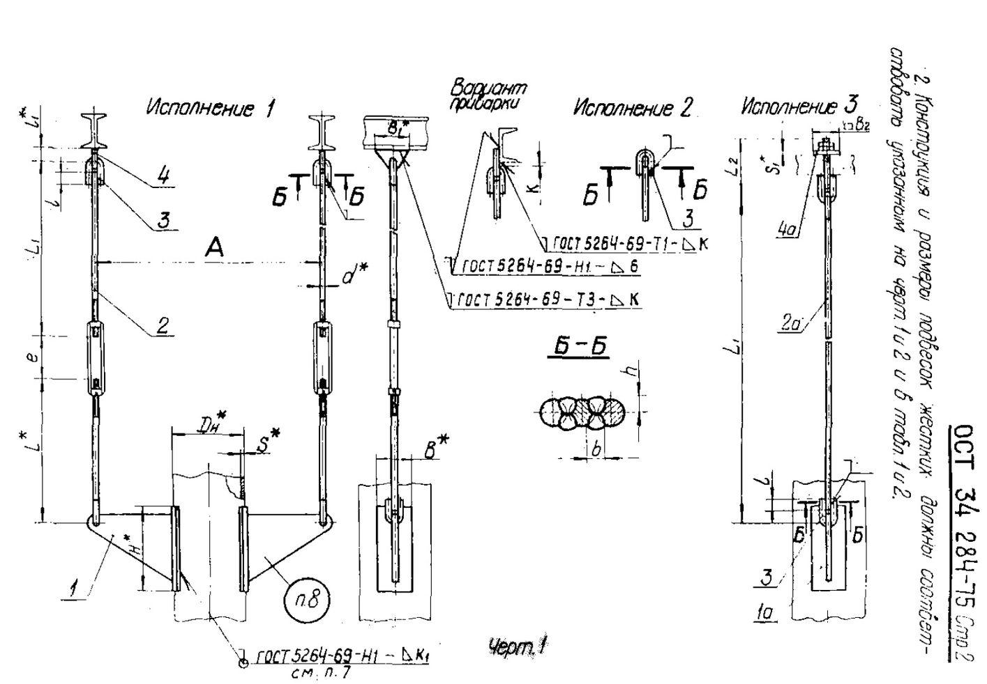 Подвески жесткие на плавниках ОСТ 34 284-75 стр.2