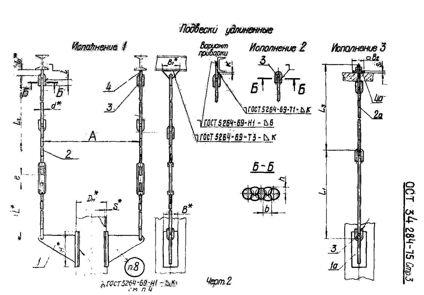 Подвески жесткие на плавниках ОСТ 34 284-75 стр.3