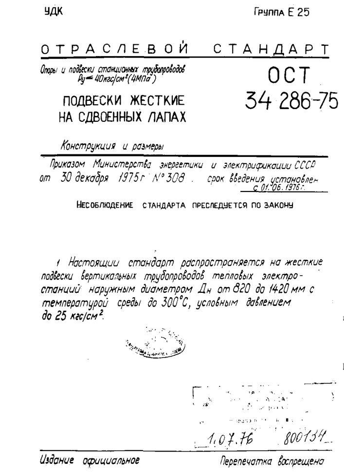Подвески жесткие на сдвоенных лапах ОСТ 34 286-75 стр.1