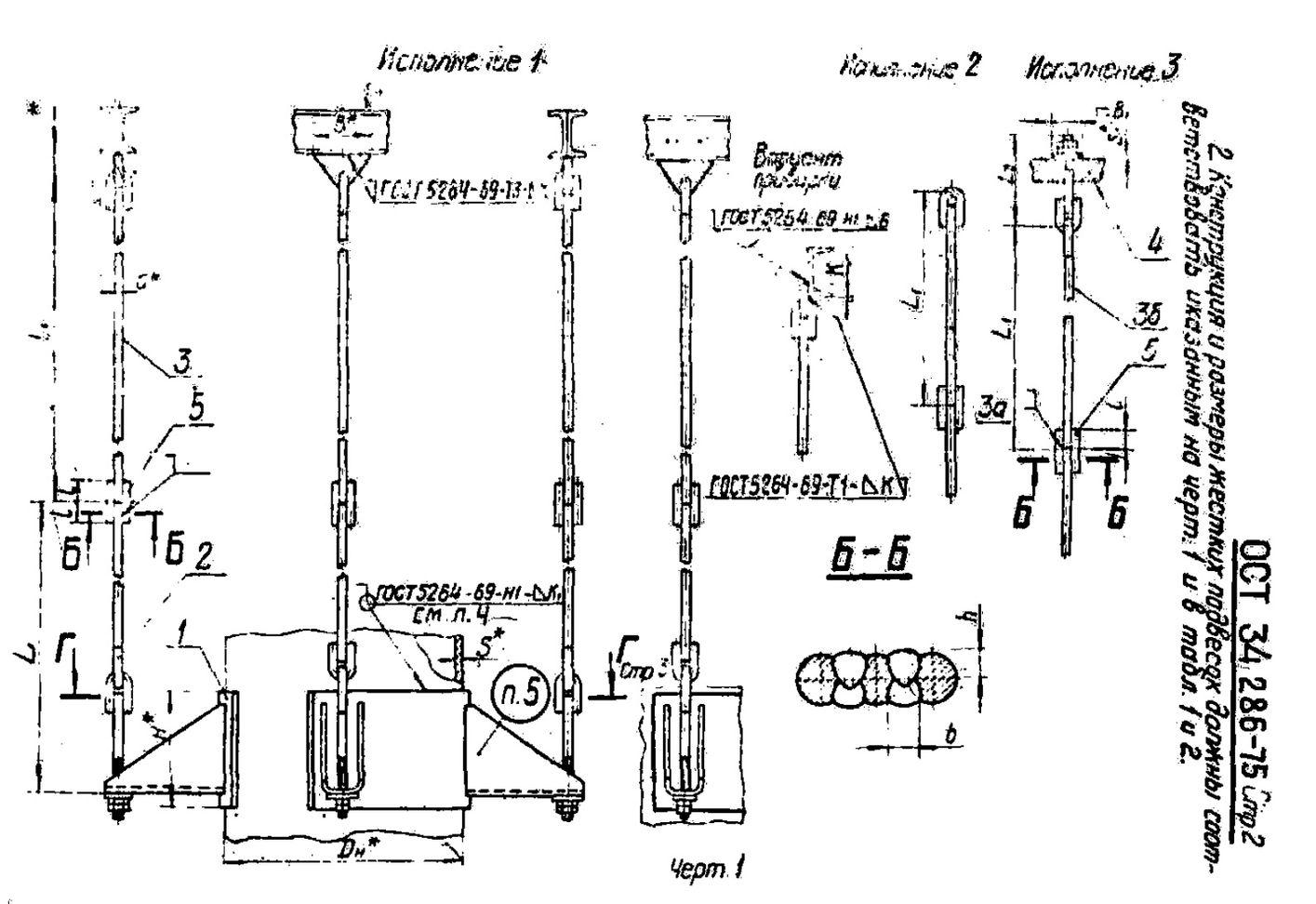 Подвески жесткие на сдвоенных лапах ОСТ 34 286-75 стр.2