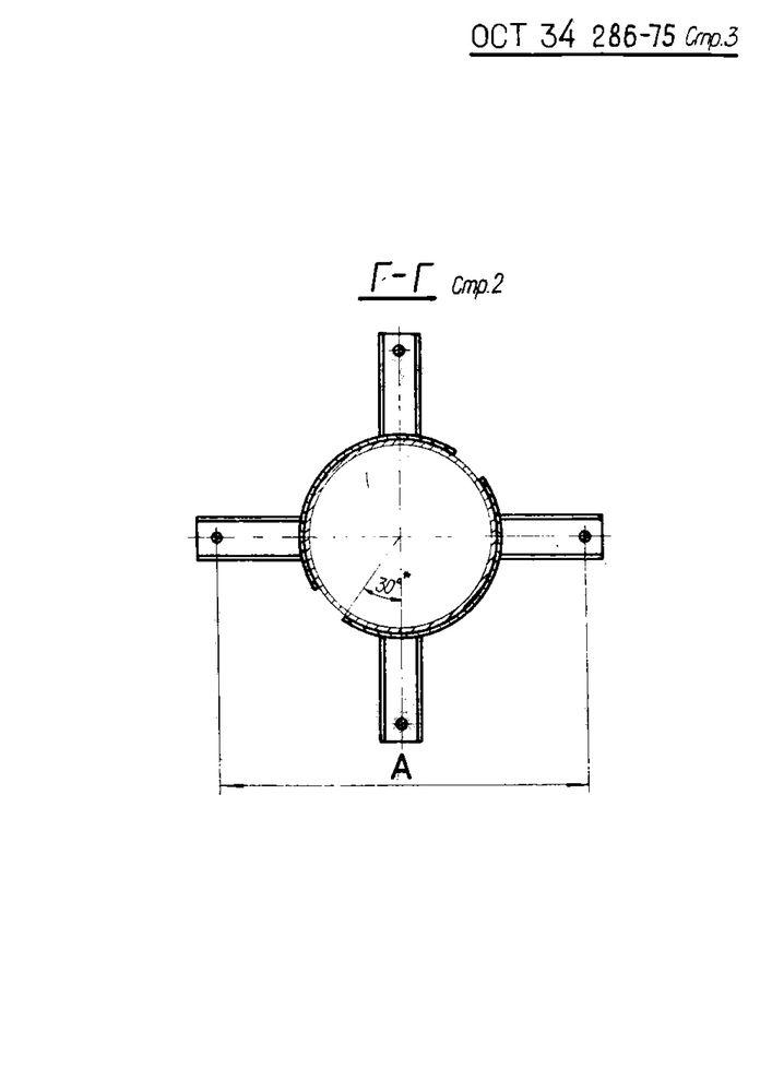 Подвески жесткие на сдвоенных лапах ОСТ 34 286-75 стр.3