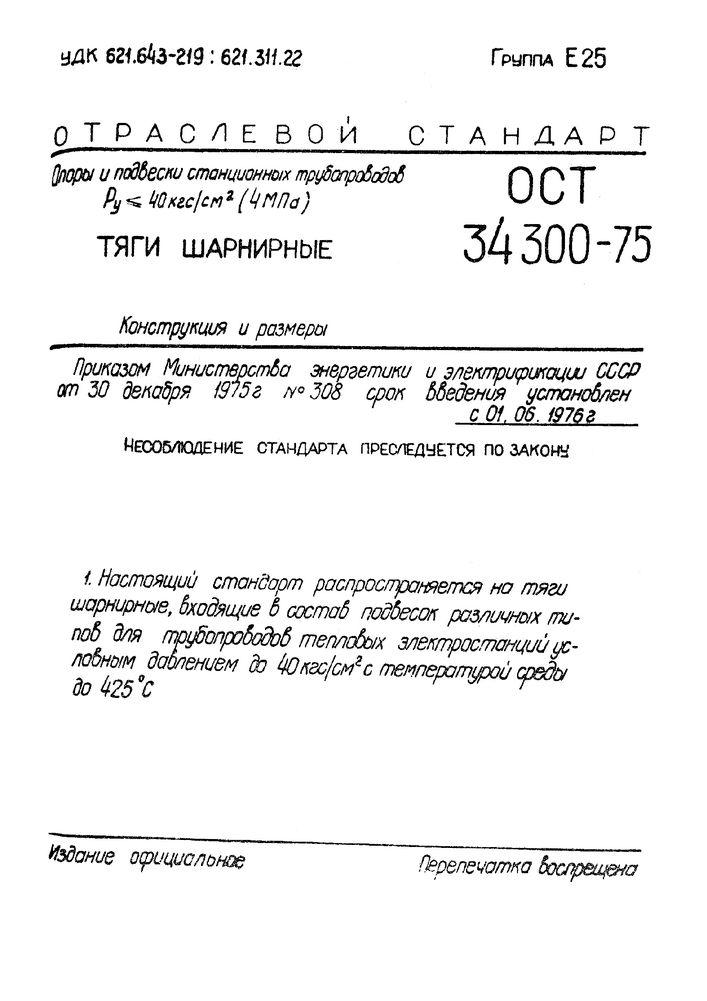 Тяги шарнирные ОСТ 34 300-75 стр.1