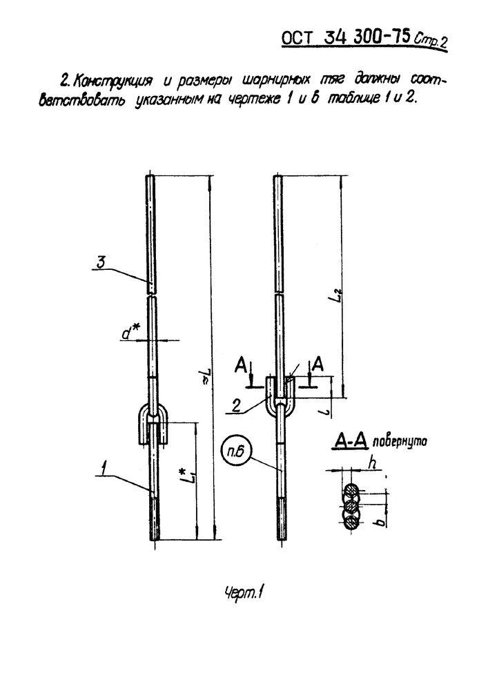 Тяги шарнирные ОСТ 34 300-75 стр.2