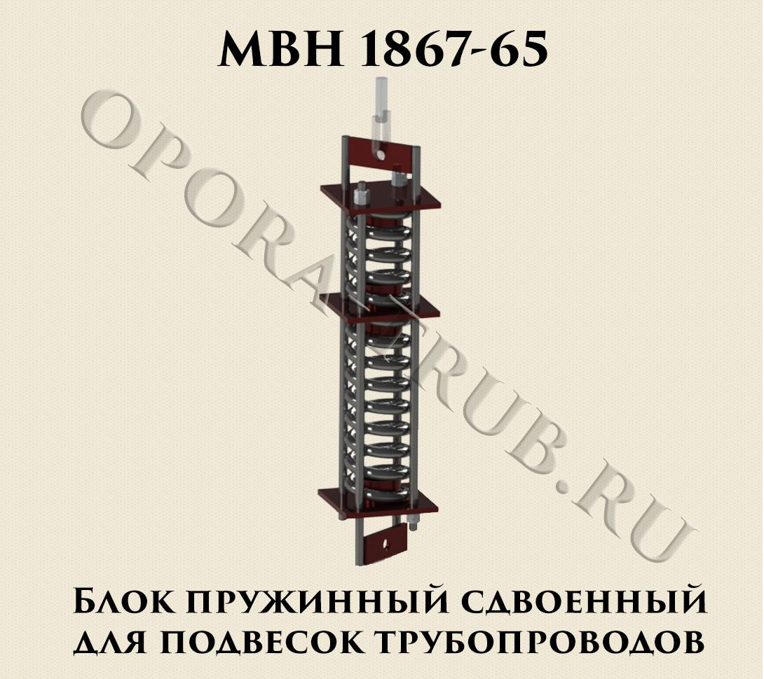 МВН 1867-65 Блок пружинный сдвоенный