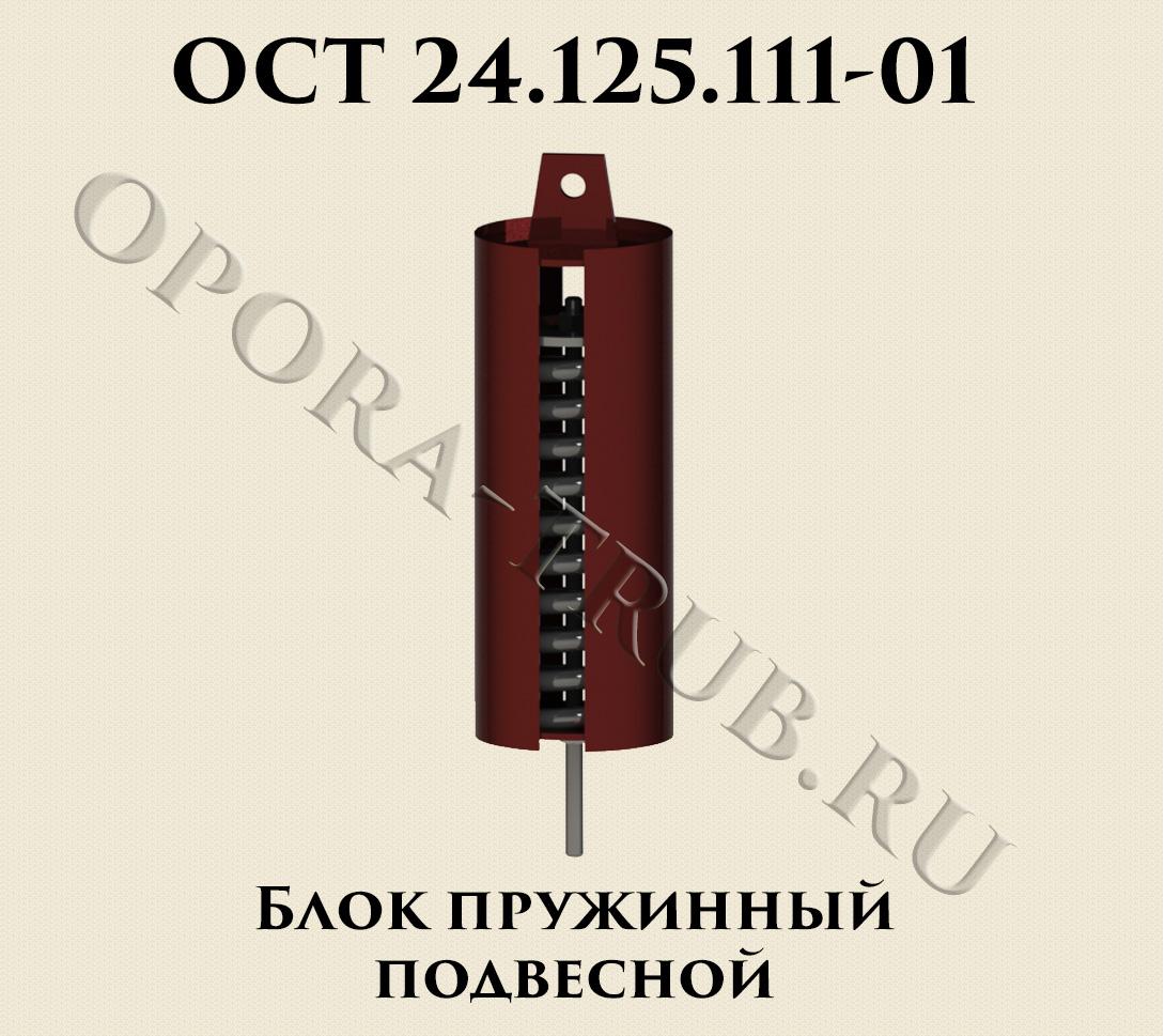 ОСТ 24.125.111-01 Блок пружинный подвесной
