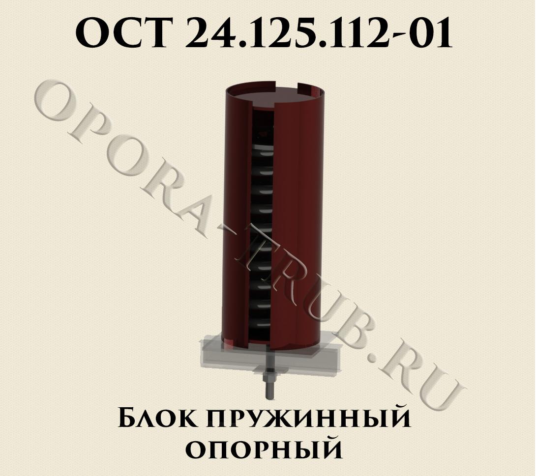 ОСТ 24.125.112-01 Блок пружинный опорный