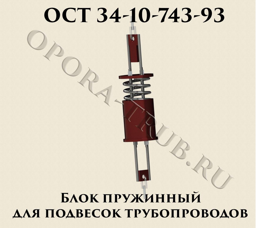 ОСТ 34-10-743-93 Блок пружинный