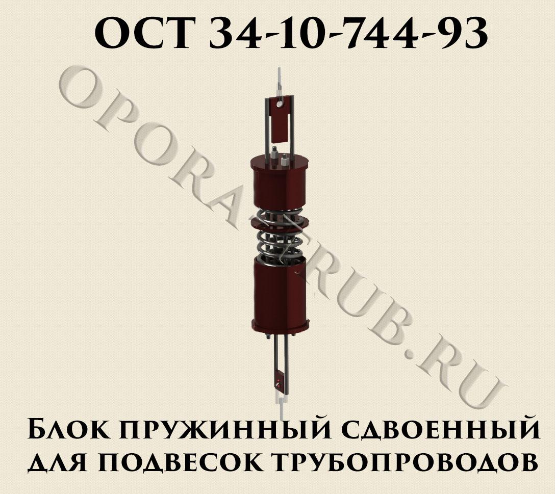 ОСТ 34-10-744-93 Блок пружинный сдвоенный