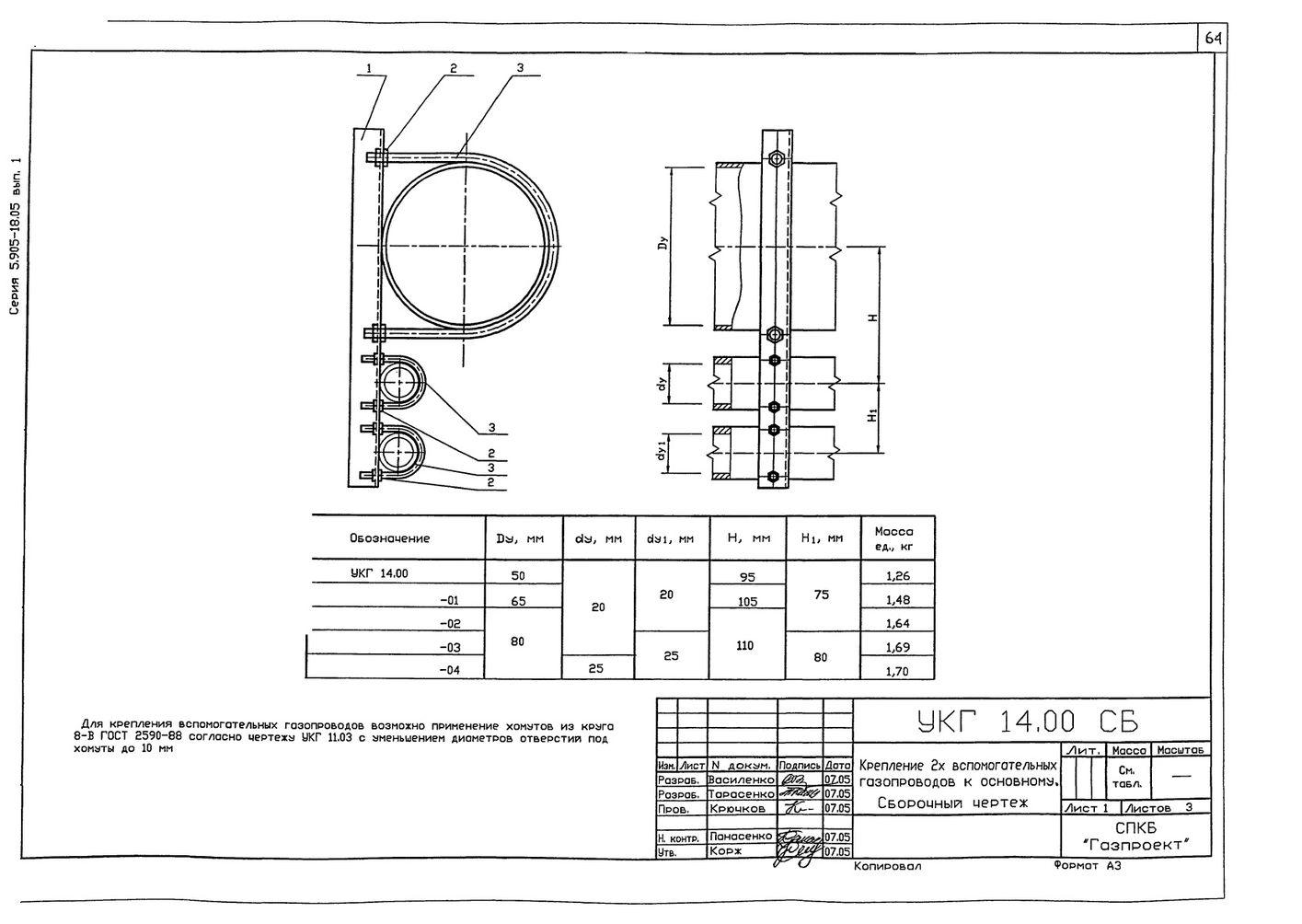 Крепление 2х (двух) вспомогательных газопроводов к основному УКГ 14.00 СБ серия 5.905-18.05 выпуск 1 стр.1