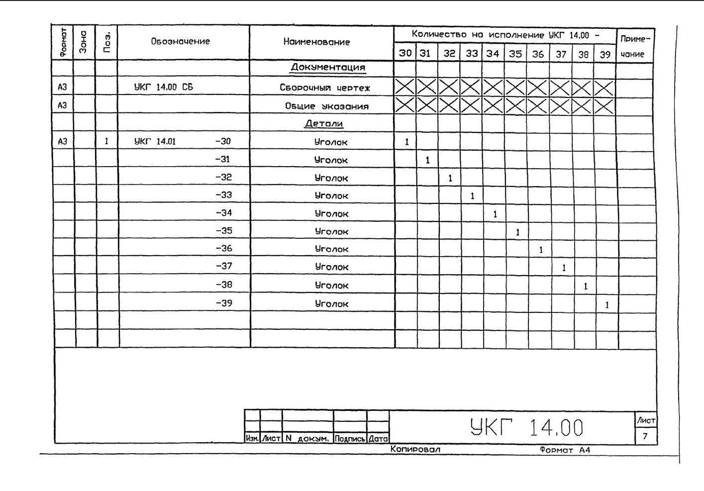 Крепление 2х (двух) вспомогательных газопроводов к основному УКГ 14.00 СБ серия 5.905-18.05 выпуск 1 стр.10
