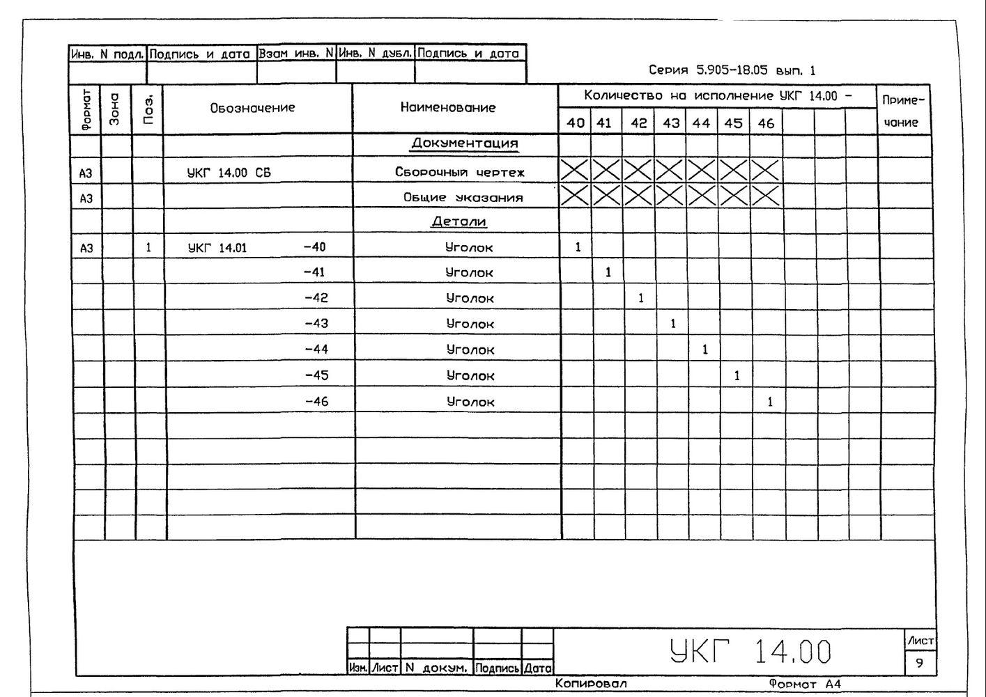 Крепление 2х (двух) вспомогательных газопроводов к основному УКГ 14.00 СБ серия 5.905-18.05 выпуск 1 стр.12