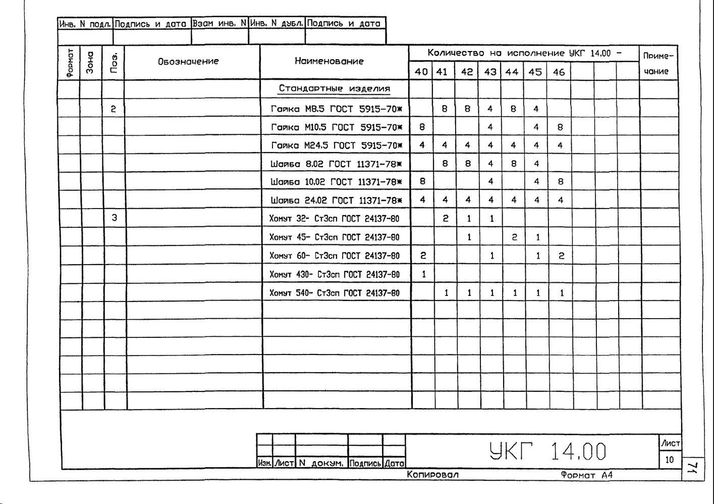 Крепление 2х (двух) вспомогательных газопроводов к основному УКГ 14.00 СБ серия 5.905-18.05 выпуск 1 стр.13