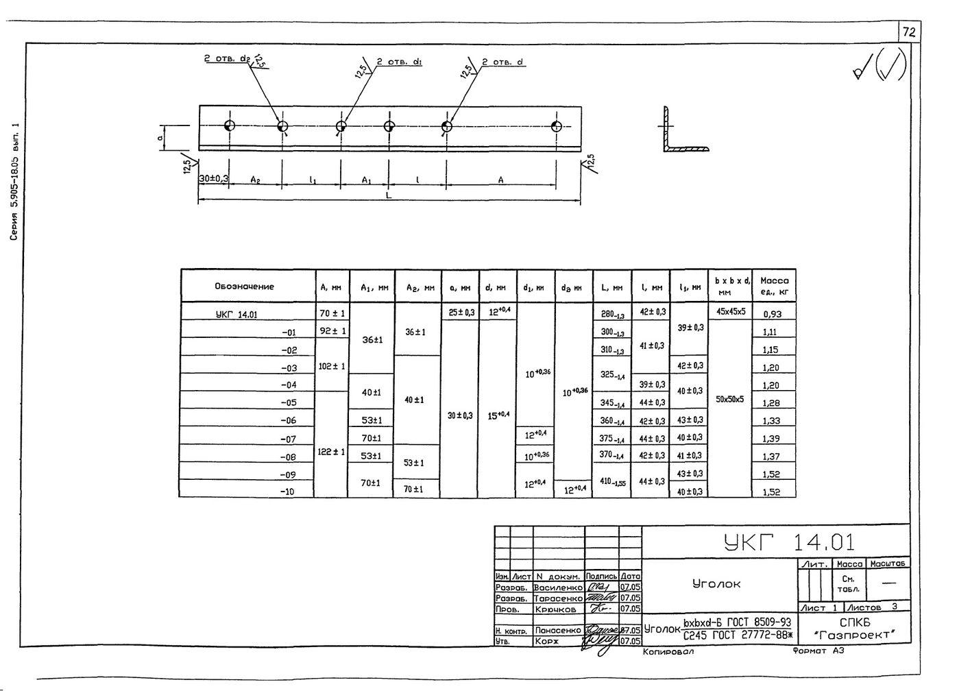 Крепление 2х (двух) вспомогательных газопроводов к основному УКГ 14.00 СБ серия 5.905-18.05 выпуск 1 стр.14